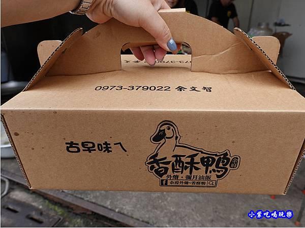 好吃-余府香酥鴨 (2).jpg