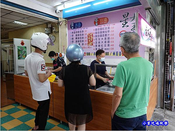 2020星大王甜品專賣桃園力行總店  (2).jpg