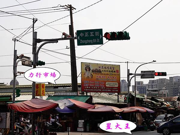 2020星大王甜品專賣桃園力行總店  (5).jpg