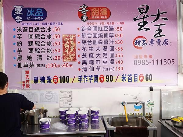 2020-星大王甜品專賣桃園力行總店menu.JPG