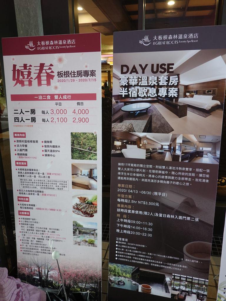 2020住宿優惠方案-大板根森林溫泉酒店 (2).JPG