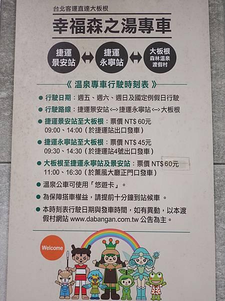 2020台北客運、捷運站直達大板根專車.JPG