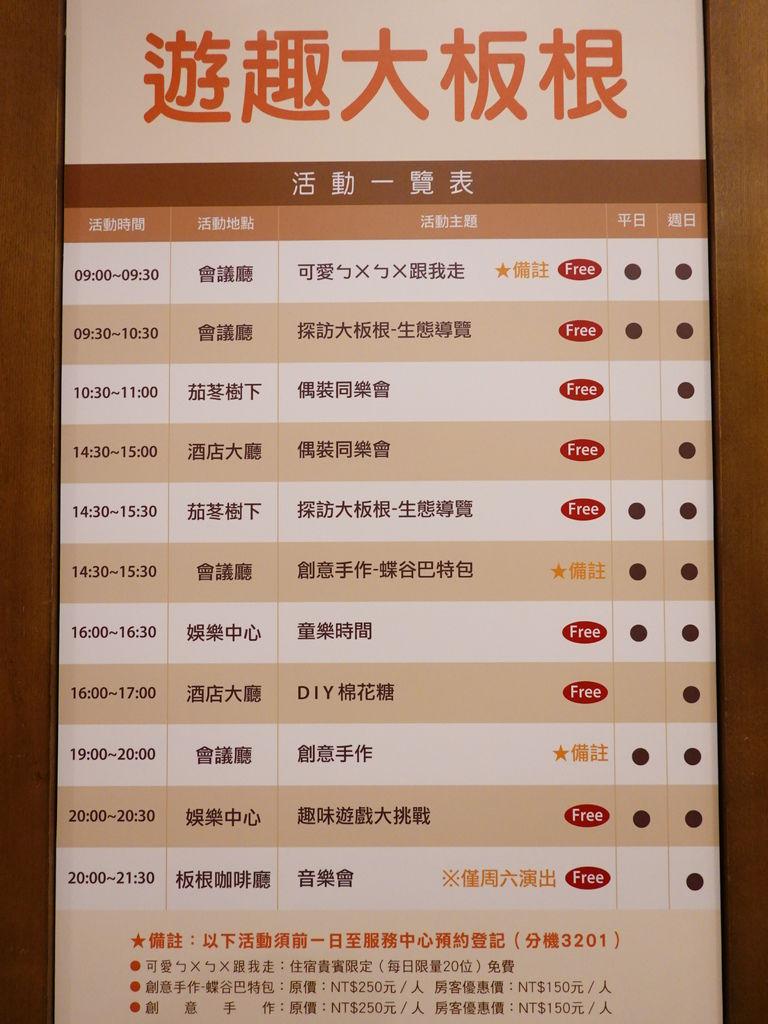 DIY活動薰風禮品館-大板根溫泉酒店.JPG