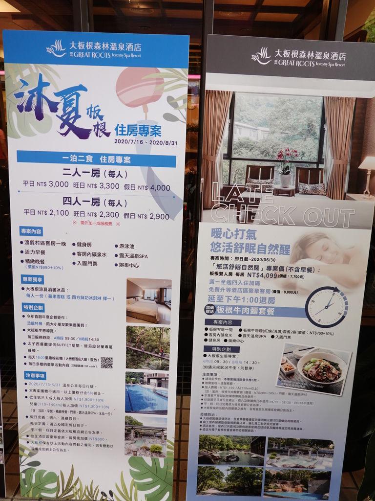2020住宿優惠方案-大板根森林溫泉酒店 (1).JPG