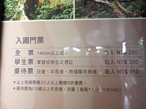 大板根入園門票、票價.JPG