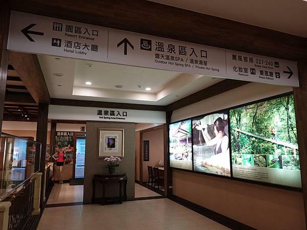 大板根溫泉區入口.JPG