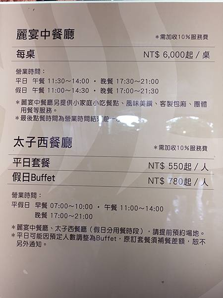 麗宴中餐廳、太子西餐廳價目表-大板根森林溫泉酒店.JPG