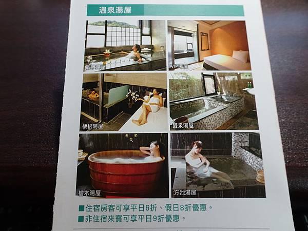 溫泉湯屋-大板根溫泉酒店 (2).JPG