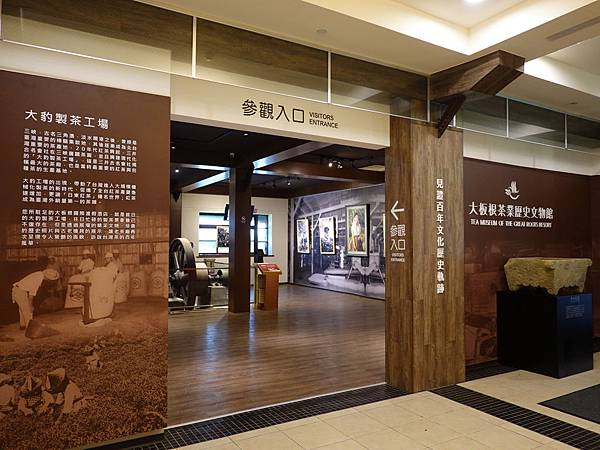 大板根茶葉歷史文物館-大板根溫泉酒店 (2).JPG