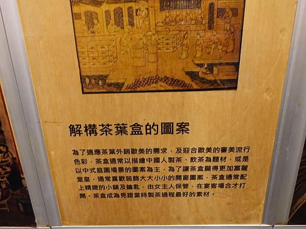 大板根茶葉歷史文物館-大板根溫泉酒店 (9).JPG
