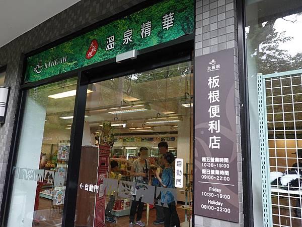 板根便利商店-大板根溫泉酒店 (2).JPG