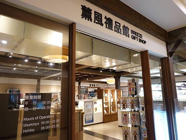 薰風禮品館-大板根森林溫泉酒店  (6).JPG