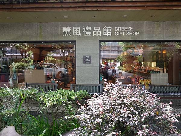 薰風禮品館-大板根森林溫泉酒店  (5).JPG