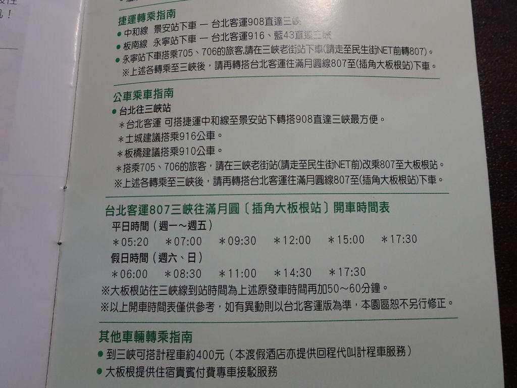 捷運轉乘公車、台北客運到大板根路線圖.JPG