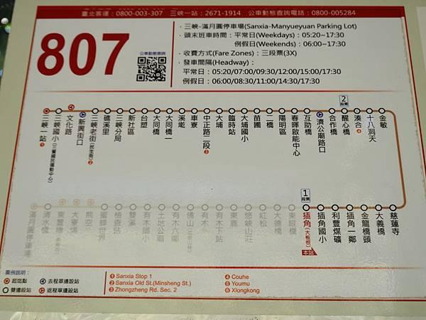 807三峽到滿月圓公車時刻表 (2).JPG