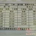 807三峽到滿月圓公車時刻表 (1).JPG