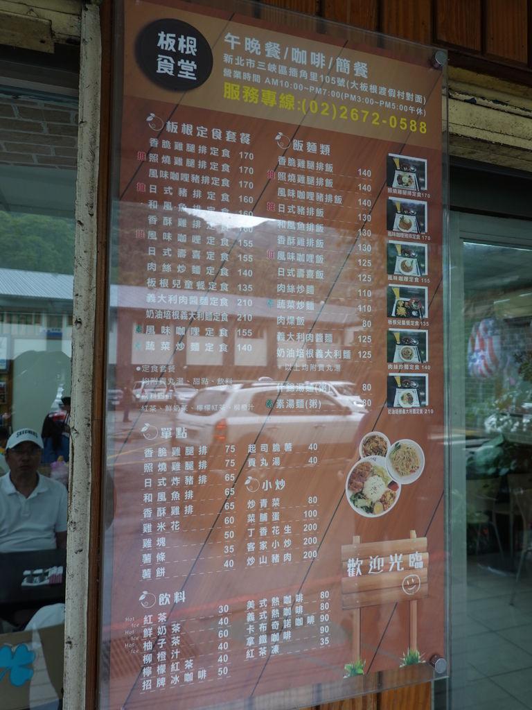 板根食堂咖啡簡餐 (1).JPG