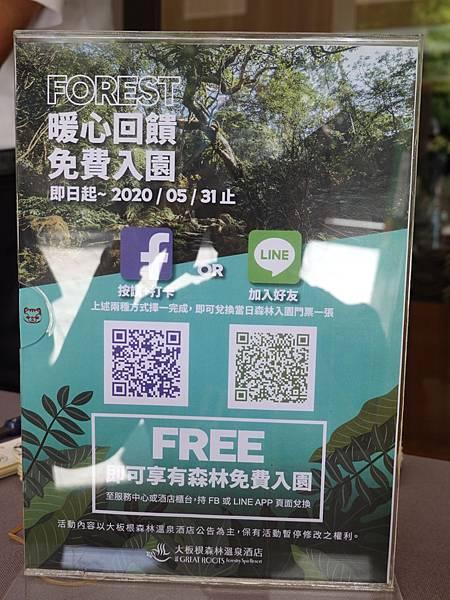 森林步道免費門票兌換處 (4).JPG