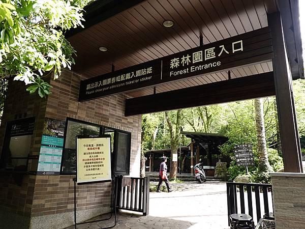 森林園區入口-售票口.JPG