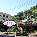 機車停車場-大板根森林溫泉酒店 (1).jpg