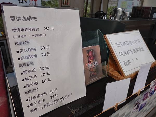 愛情咖啡吧-愛情果園 (3).JPG