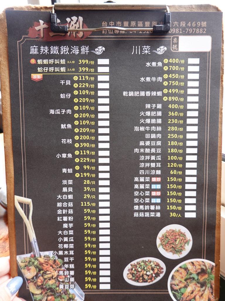 十三涮四川料理菜單.JPG