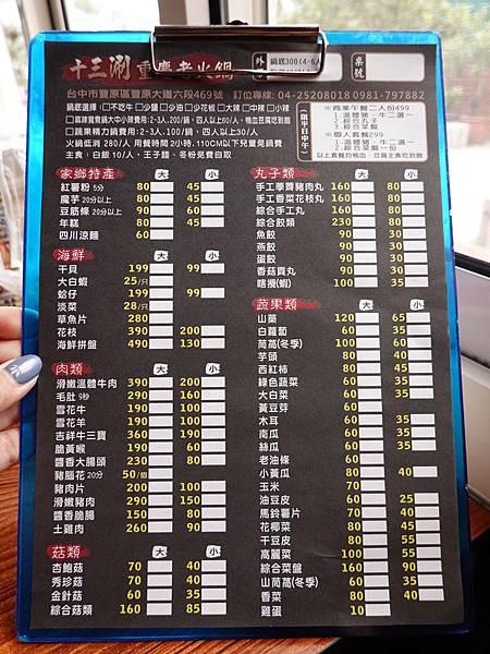 十三涮重慶老火鍋菜單.JPG