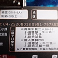 平日商業午餐內容-十三涮四川料理.JPG