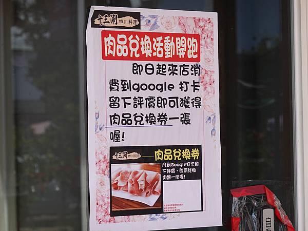 肉品兌換券-十三涮四川料理 (1).JPG