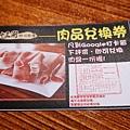 肉品兌換券-十三涮四川料理 (2).jpg