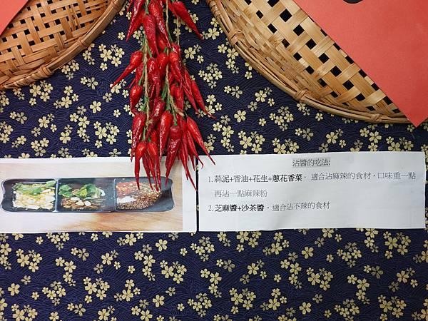 沾醬調法-十三涮四川料理.JPG