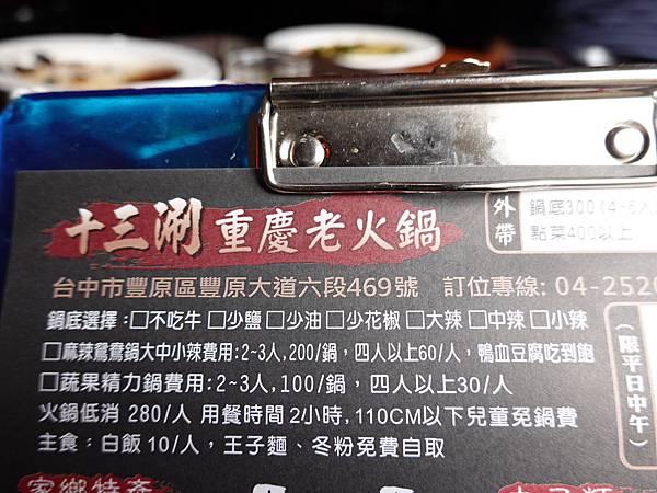 消費方式-十三涮四川料理.JPG