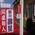 當日壽星同桌送大白蝦活動-十三涮四川料理.JPG