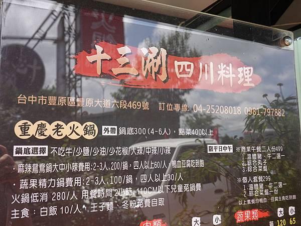 消費方式-十三涮四川料理 (2).JPG