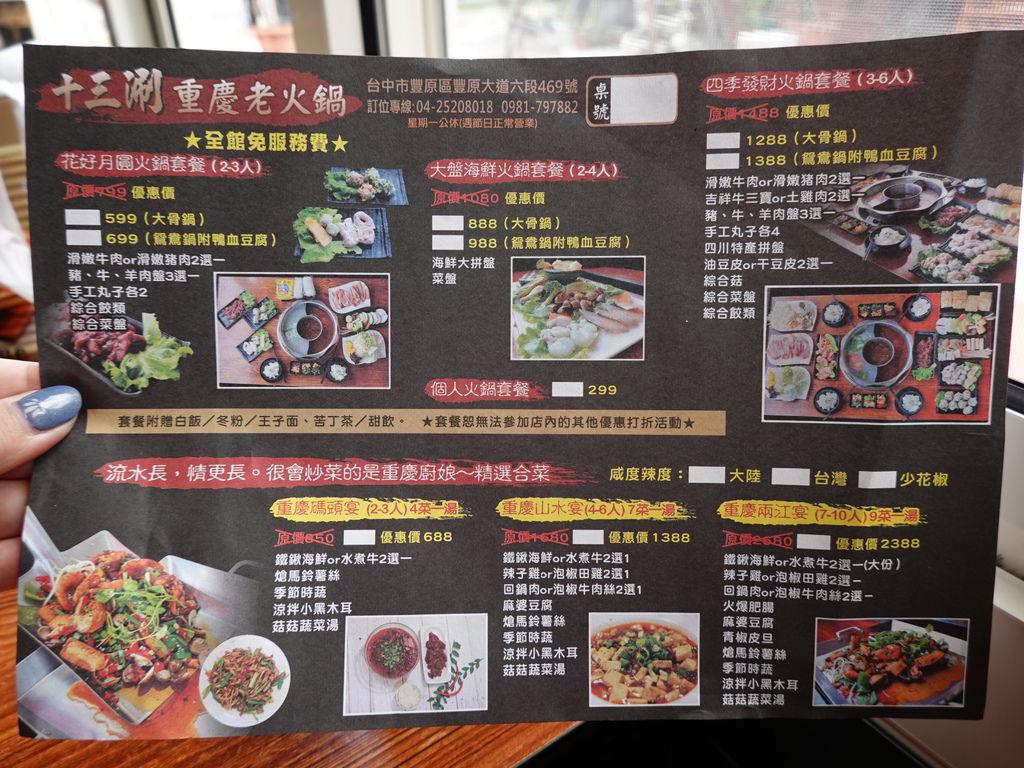 組合套餐菜單-十三涮四川料理.JPG