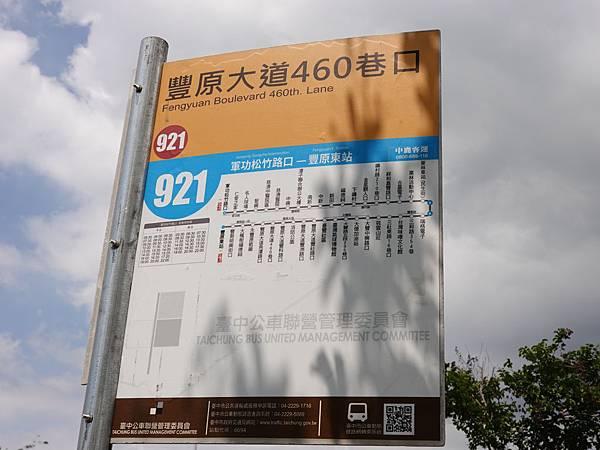 豐原大道460巷口-公車站牌-十三涮四川料理 (2).JPG