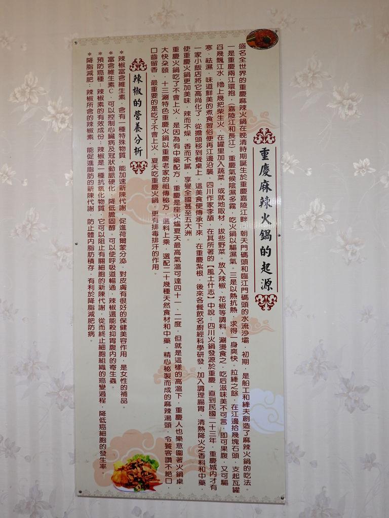 豐原美食-十三涮四川料理 (3).JPG
