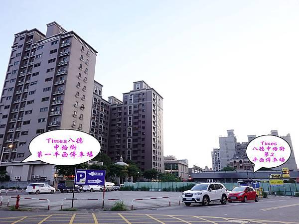 times八德中路街停車場 (2).jpg