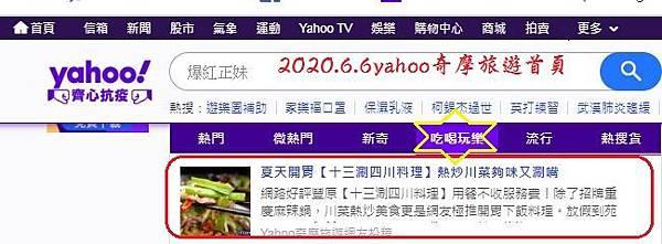 2020.6.6豐原十三涮四川料理.JPG