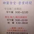 紳爺食堂營業時間.JPG