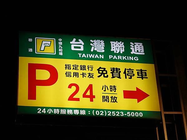 台灣聯通中壢九和場停車場 (6).JPG