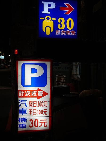 新生路181巷右邊私人停車場 (1).JPG
