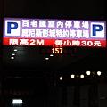 新生路百老匯室內停車場 (5).JPG