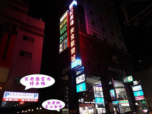 新生路百老匯室內停車場 (1).jpg