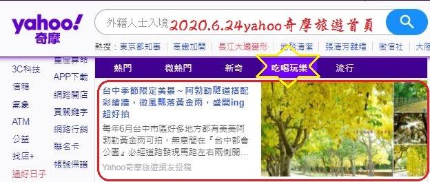 2020.6.24都會公園旁阿勃勒.JPG