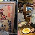 幸花明太子起司烤餅-饒河街夜市美食.jpg