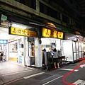 捷運松山站1號出口往饒河街夜市 (3).JPG