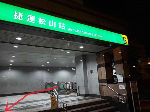捷運松山站5號出口.jpg
