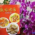 煎炸世家小吃店-饒河街夜市美食  (1).jpg