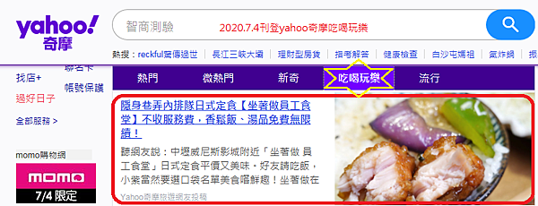2020.7.4中壢-坐著做員工食堂.png